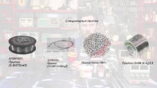Download Химия для пайки Video