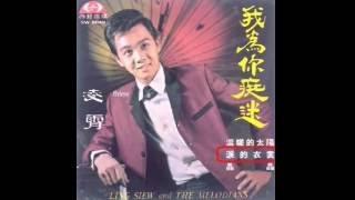 Download 1968年 凌霄 - 「我为你痴迷」专辑 (4首) Video