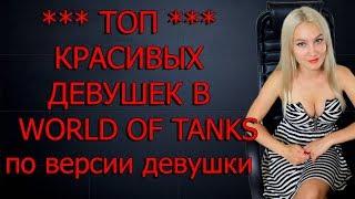 Download ТОП КРАСИВЫХ ДЕВУШЕК В WORLD OF TANKS по версии девушки Video