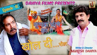 Download Episode : 81 खोल दी… पोल # KUNBA DHARME KA # Mukesh Dahiya # Superhit Comedy Series # DAHIYA FILMS Video