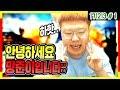 Download ″왜 망준이냐구요?″ 하핫.. 열심히 하겠습니다!! (17.12.13 #1) 봉준 Video