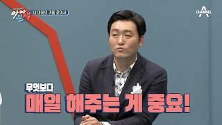 Download 우리 아이 키 커지는 스트레칭&식단! 노력하는 준혁 아빠의 낯선 모습♥ Video