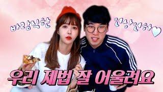 Download 엣지☆ EP.01💖 드디어 성사된 합방... 살고싶으면 도망쳐!!! | 엣지 x 임다 Video