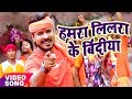 Download BOL BAM 2017 - सबसे हिट गाना - Pramod Premi - Hamara Lilara Ke Bindi - Bhojpuri Kanwar Songs 2017 Video