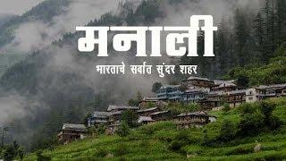 Download मनाली - भारताचे सर्वात सुंदर शहर   पर्वतांचे शहर - भाग पाचवा Video
