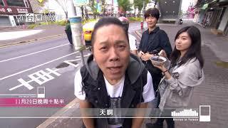 Download 在台灣的故事第921集 台南SETYLE PROMO Video