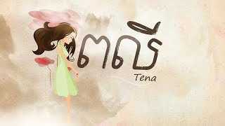 Download Tena - ពលី Peakly Video