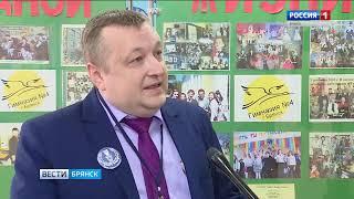 Download В Брянске открылся региональный этап конкурса ″Учитель года-2019″ Video