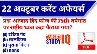 Download 22 अक्टूबर 2018 करेंट अफेयर्स हिंदी//रटलेना//22 October Current Affairs in Hindi- Target Study IQ Video