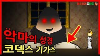 Download 세상에 존재해선 안될 악마의 성경책  빨간토마토 Video