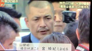 Download 任侠団体山口組 Video