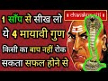 Download Chanakya Niti Snake aapko safal bana dega |Succesful Kaise Bane | Paise Kaise Kamaye | Chanakya Niti Video