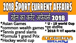 Download Complete sports current affairs 2018 | Current affairs 2018 |sport current affairs 2018 | All Games Video