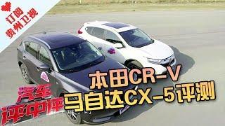 Download 《汽车评中评》20180128:本田CR V 马自达CX 5评测 基础性能 底盘 油耗 越野能力综合对比 Video