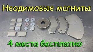 Download бесплатные неодимовые магниты 4 места Video