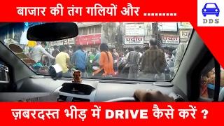 Download इतनी भीड़ में गाड़ी चलाना सोचना भी मत || Driving in DENSE TRAFFIC || DESI DRIVING SCHOOL Video