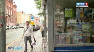 Download В Перми снесут киоски периодической печати Video