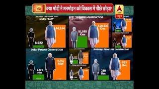 Download विकास की दौड़ में मोदी के मनमोहन से आगे होने का वायरल सच | ABP News Hindi Video