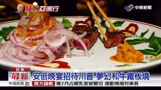 Download 安倍晚宴招待川普 夢幻和牛鐵板燒│中視新聞 20171105 Video