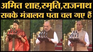 Download Portfolios of ministers in Narendra Modi Government।Amit Shah।Rajnath Singh।Home,defense Minister Video