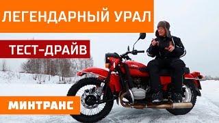 Download Тест-драйв: боевой УРАЛ! Легендарный русский мотоцикл. Куда он пропал? Минтранс. Video