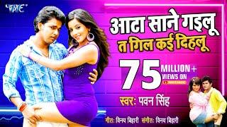 Download Aata Sane Gaila Ta - आटा साने गईल तs - Darar - Bhojpuri Songs HD Video