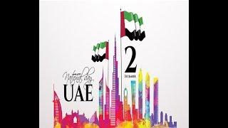 Download UAE National Day Song 2016 أغنية اليوم الوطني. لدولة الإمارات العربية المتحدة ٢٠١٦ Video