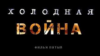 Download «Холодная война» Фильм пятый Video