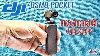 Download Полный ОБЗОР DJI OSMO POCKET на Русском 4k 60fps Video