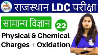 Download Rajasthan Special General Science by Shipra Ma'am Day #22   Physical & Chemical Charges + Oxidation Video