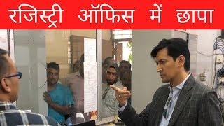 Download अचानक रजिस्ट्री दफ़्तर में घुस गए और पकड़ी सैकड़ों गलतियां- DM Haridwar, Deepak Rawat Video