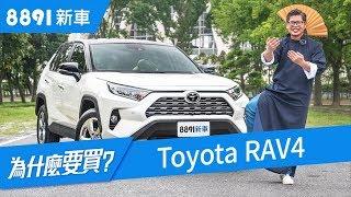 Download Toyota RAV4 2019 接單破萬張!阿基拉:先別急著下決定! | 8891新車 Video