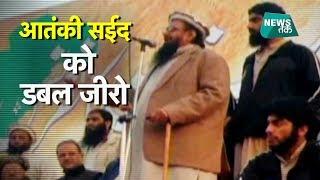 Download पाकिस्तानी चुनाव में आतंकी हाफिज का हो गया बुरा हाल SPECIAL   NewsTak Video