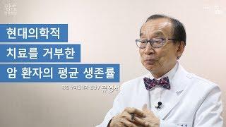 Download 현대의학적 치료를 거부한 암 환자의 평균 생존률 - 류영석 원장 Video