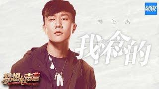 Download [ CLIP ] 林俊杰《我怀念的》《梦想的声音》第2期 20161111 /浙江卫视官方HD/ Video