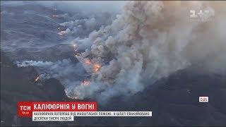 Download Пекельна пожежа у Каліфорнії. У штаті евакуювали десятки тисяч людей Video