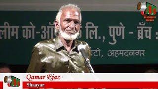 Download Qamar Ejaz, Ahmednagar Mushaira, 10/09/2016, Con. Dr QAMAR SUROOR, Mushaira Media Video