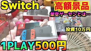 Download 【前編】高額投資!確率機でSwitch取れるまでやってみた〜UFOキャッチャー・登録者4万人突破記念〜Winning A Nintendo Switch From The Claw Machine Video