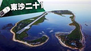Download 東沙二十part1:擁有世界級珊瑚生態的神秘東沙島在哪裡? Video