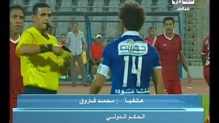 Download ستوديو الحياة - الحكم محمد فاروق ... الكابتن حسام غالى تجاوز فى حقى تجاوزات لفظية خارجة Video