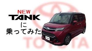 Download トヨタ タンクGーT乗って見た Video