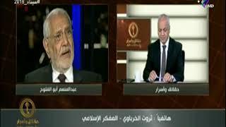 Download حقائق وأسرار | شاهد تعليق ثروت الخرباوي على حبس عبد المنعم ابو الفتوح Video