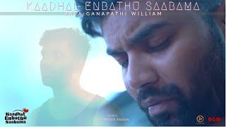 Download Kaadhal Enbathu Saabama - Bala Ganapathi William (Music Video)   Mugen Rao   Subashini Asokan Video