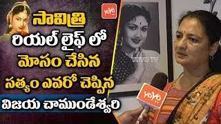 Download Savitri Daughter Vijaya Chamundeswari Sensational Interview | Mahanati Savitri's Biopic | YOYO TV Video