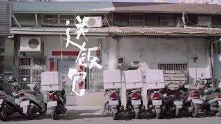 Download 送飯包|甘霖基金會 Video