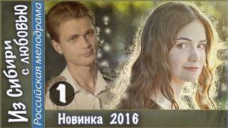 Download Из Сибири с любовью (2016). 1 серия. Мелодрама, сериал. 📽 Video