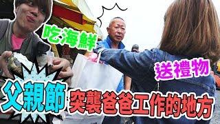 Download 【父親節】突襲YUMA爸爸工作的樣子!提親後第一次喊爸 Video