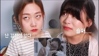 Download [솜VS함]자매 울음참기 대결!!!!! 2편 TRY NOT TO CRY CHALLENGE!!!Part 2 (Me VS My Sis) Video