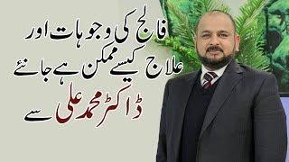 Download Falij Ka Ilaj or Alamat | Falij ka attack kaise hota hy | Dr Ali Awan Video