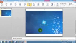 Download การใส่ลูกเล่นในการนำเสนอข้อมูล powerpoint 2010 Video